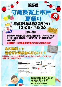 上木戸夏祭りチラシ